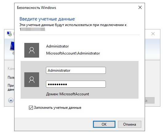 Windows RDP логин и пароль