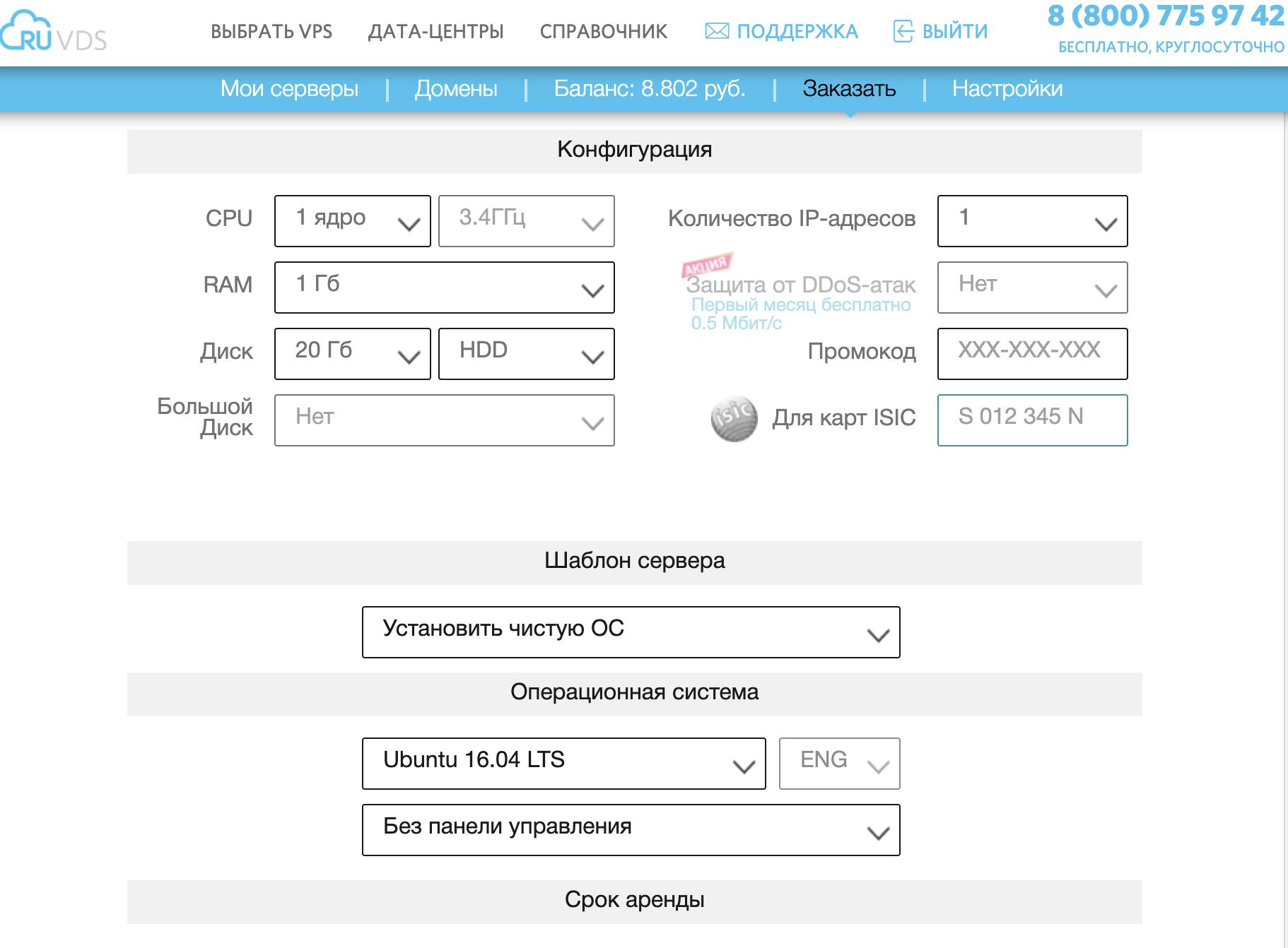 регистрация домены санкт