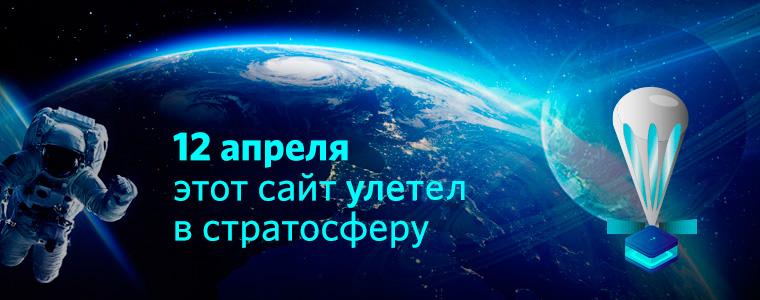 Космический ЦОД: RUVDS отправил сервер в стратосферу