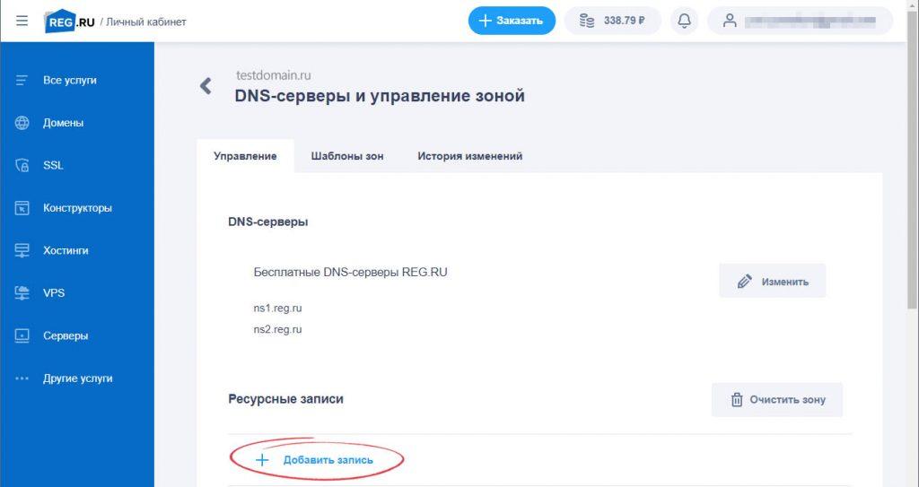 Как добавить новую А-запись к домену