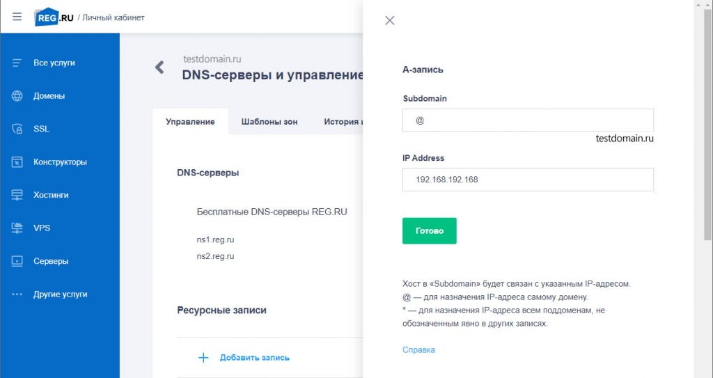 Как добавить А-запись к домену