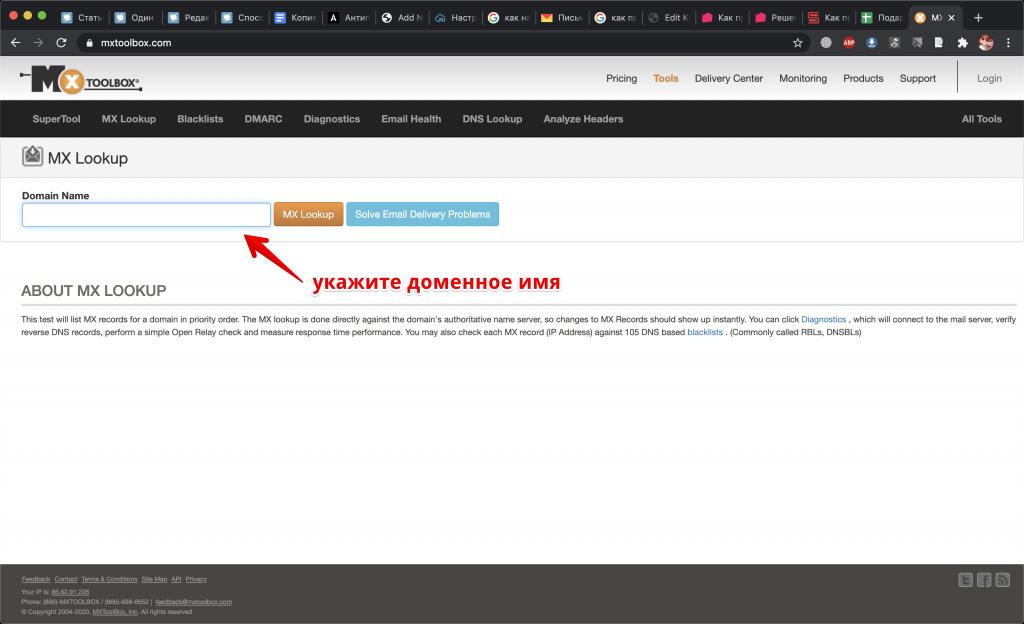 как проверить привязан ли домен к ip-адресу сервера через MXtoolbox