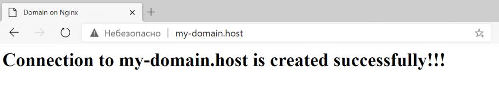 Подключение к домену осуществлено