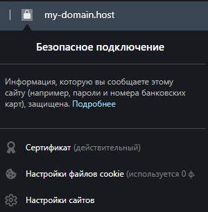Безопасное подключение при Nginx с Let's Encrypt