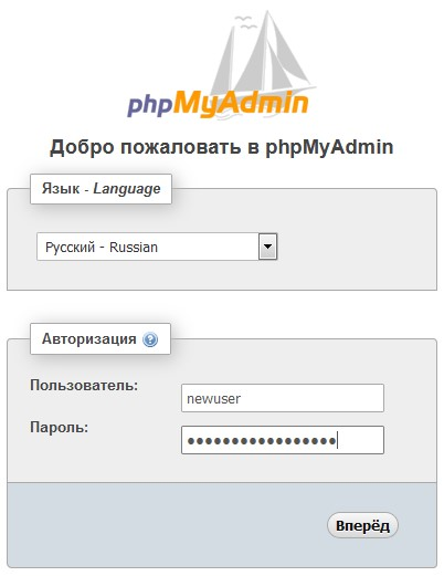 веб-интерфейс phpmyadmin на linux   ubuntu
