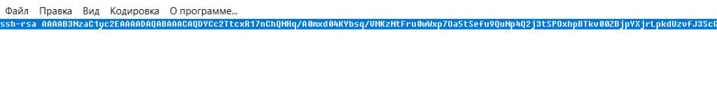 Файл открытого ключа