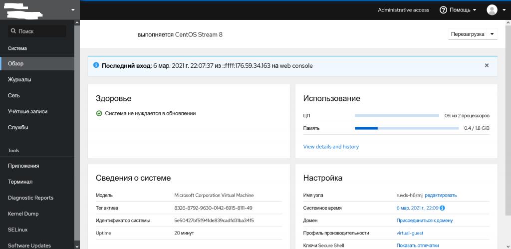 Web-интерфейс CentOS Stream