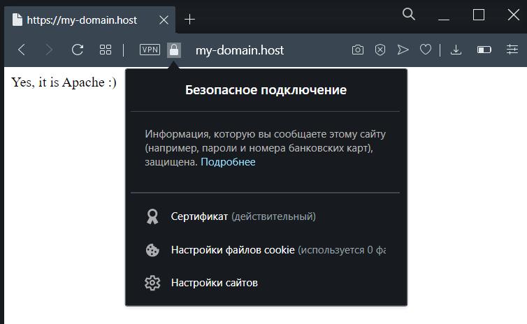 Доступ к домену по HTTPS - как обезопасить веб-сервер Apache на сервере с CentOS Stream при помощи центра сертификации Let's Encrypt