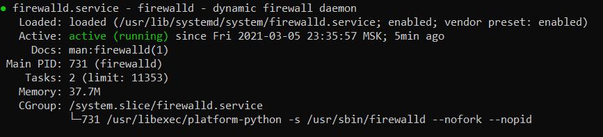 Статус службы firewalld при первоначальной настройке сервера с CentOS Stream