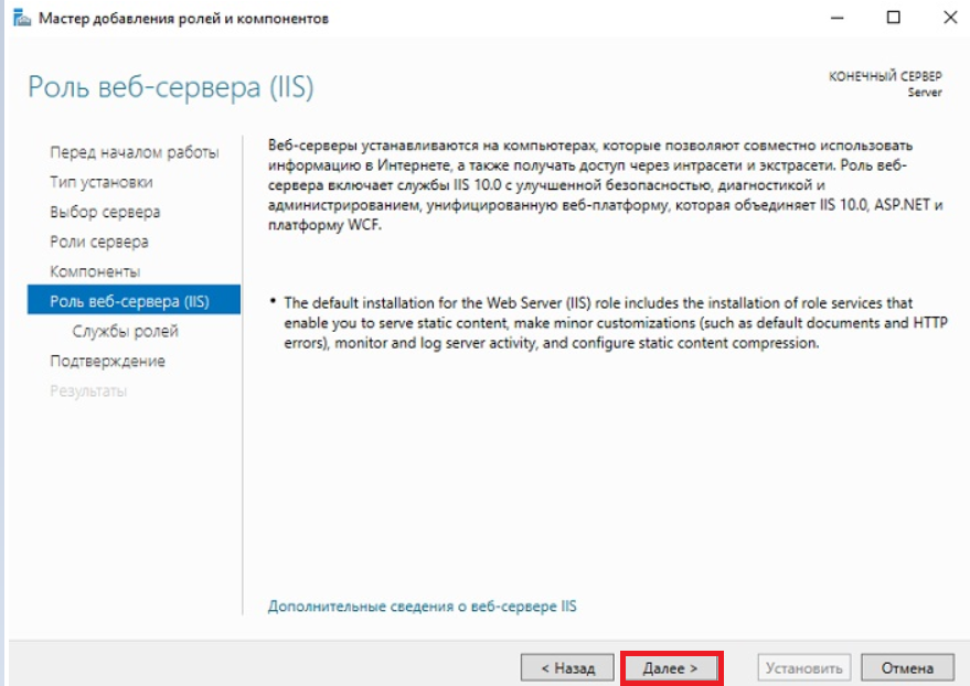 Окно Роль веб-сервера (IIS)
