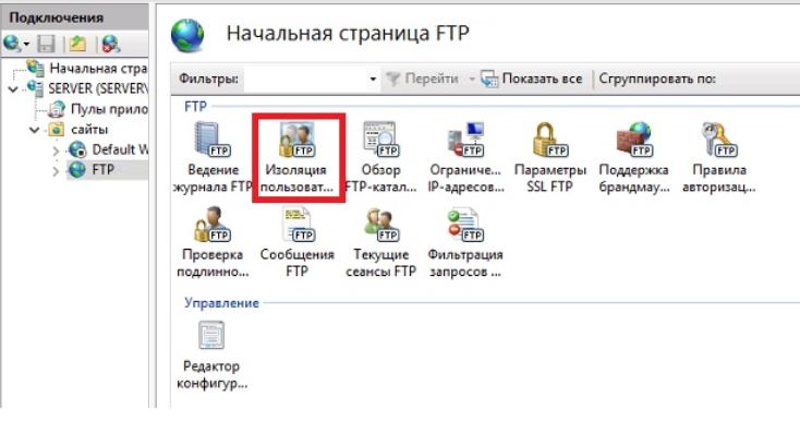 Изоляция пользователей - Как настроить FTP на Windows Server 2016