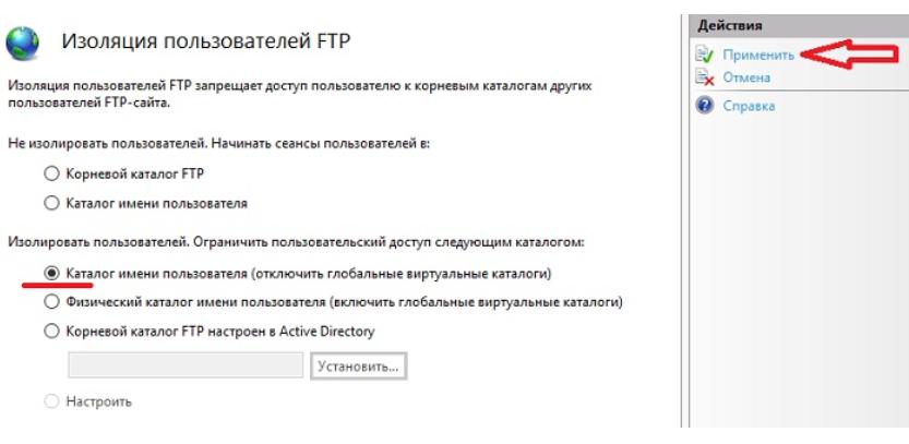Изоляция пользователей FTP - Как настроить FTP на Windows Server 2016