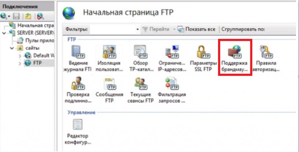 Поддержка брандмауэра FTP - Как настроить FTP на Windows Server 2016