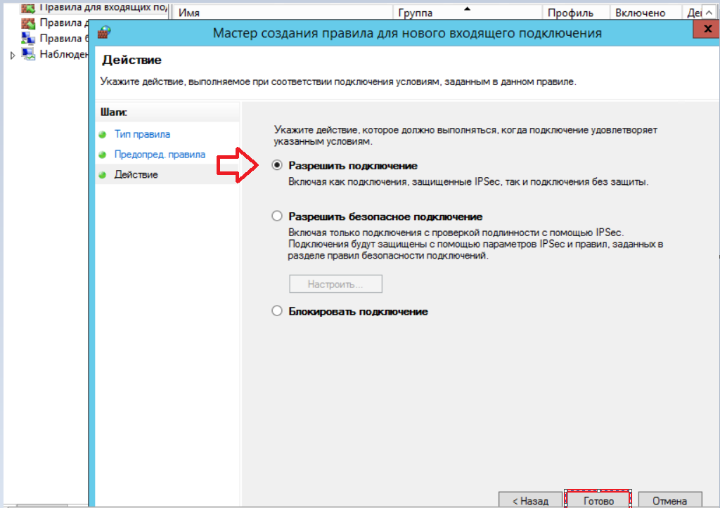 Разрешить подключение - Как настроить FTP на Windows Server 2016