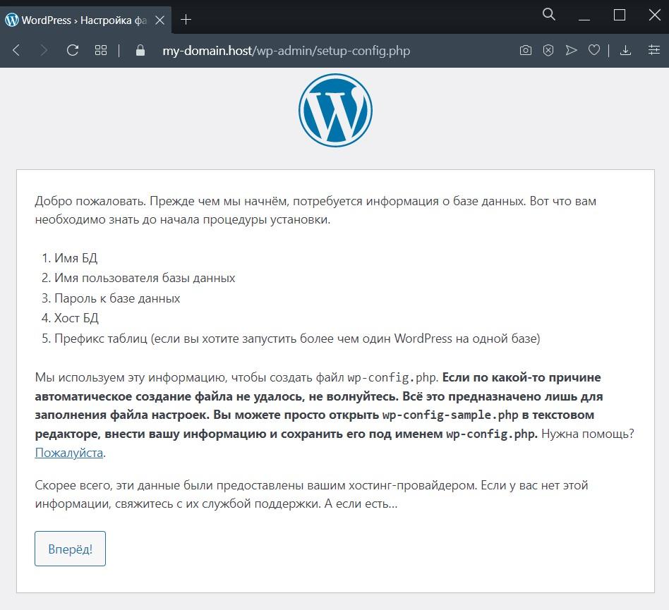 Подготовка к запуску установки WordPress - Использование WP-CLI v2 для управления WordPress из консоли